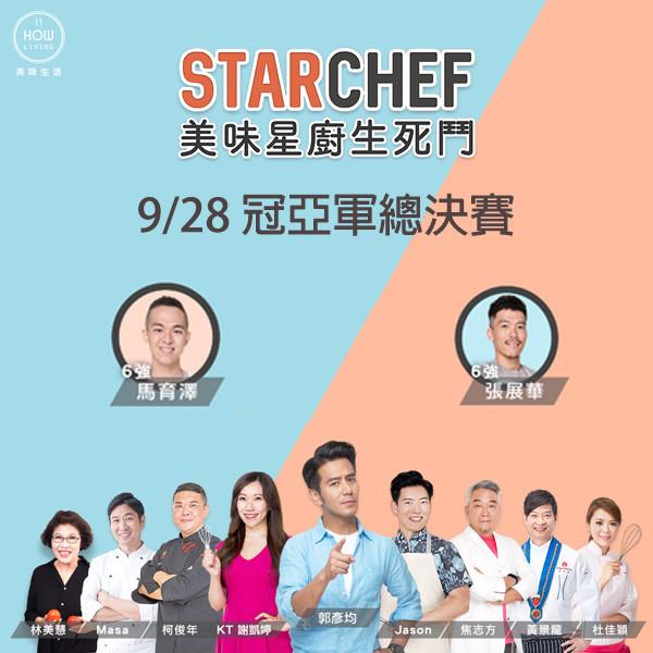 【StarChef 美味星廚冠亞軍總決賽】型男雙廚大對決:終極全雞大餐