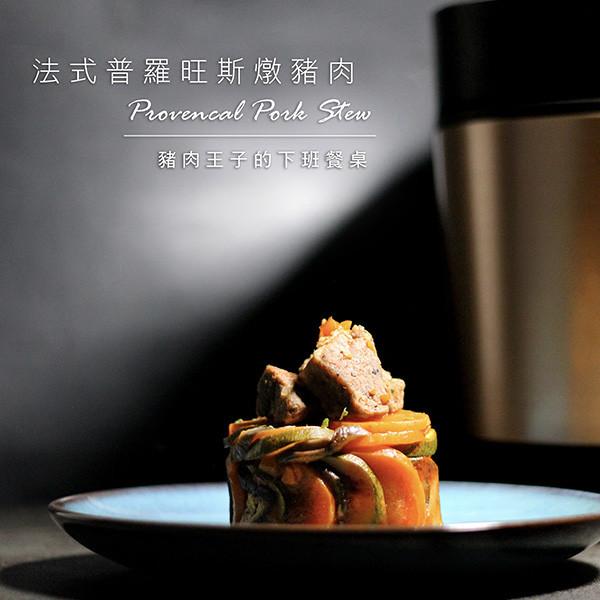 一起說聲Bon Appétit!【法式普羅旺斯燉豬肉】
