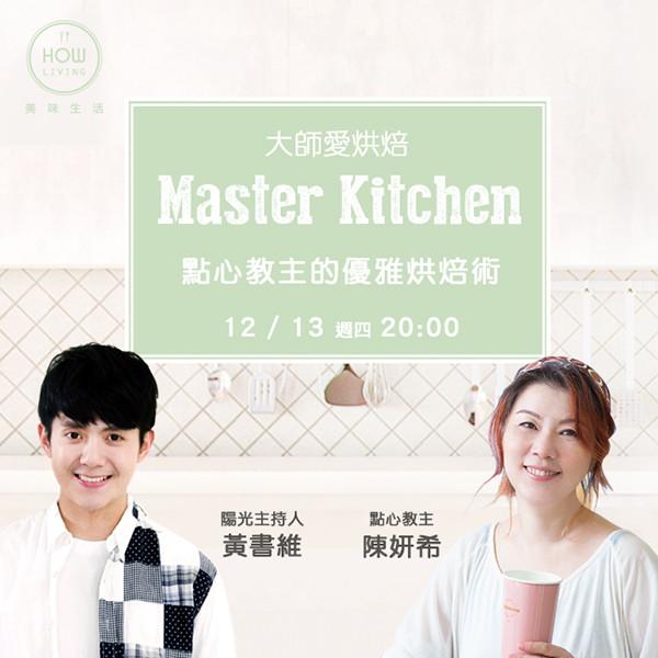 【大師愛烘焙】點心教主的優雅烘焙術:蔥燒餅X棗泥鍋餅
