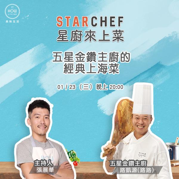 【星廚來上菜】五星金鑽主廚的經典上海菜:蝦油雞X鵲巢火丁豌豆