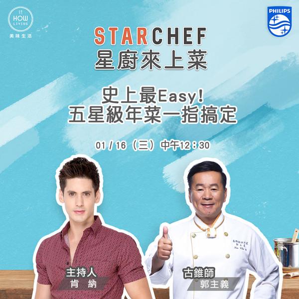 【星廚來上菜】史上最Easy!五星級年菜一指搞定:東坡肉X乾燒大白蝦