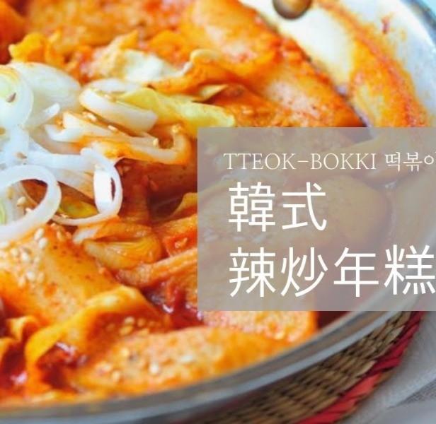 【EAT AT HOME 食·家】在家輕鬆煮出韓國風味~辣炒年糕