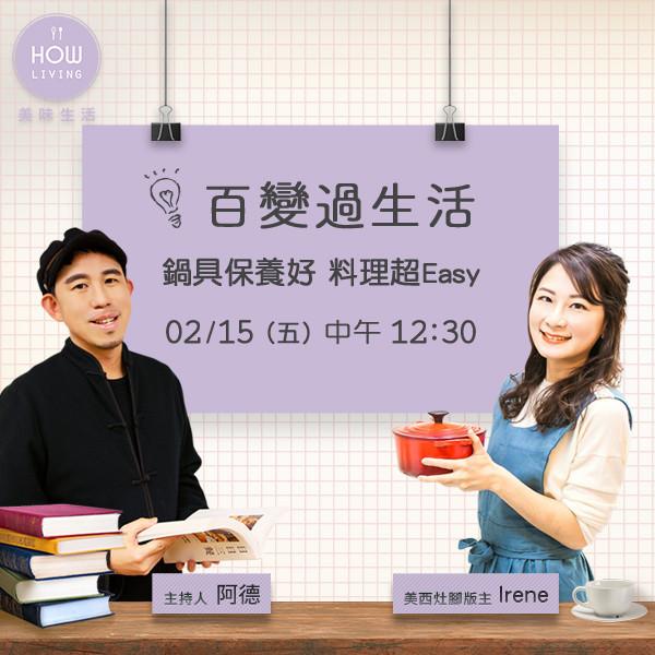 【百變過生活】鍋具保養好 料理超Easy