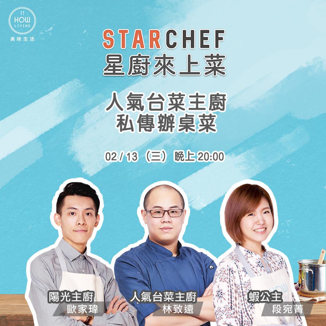 【星廚來上菜】人氣台菜主廚私傳辦桌菜:櫻花蝦米糕X蜂巢蚵