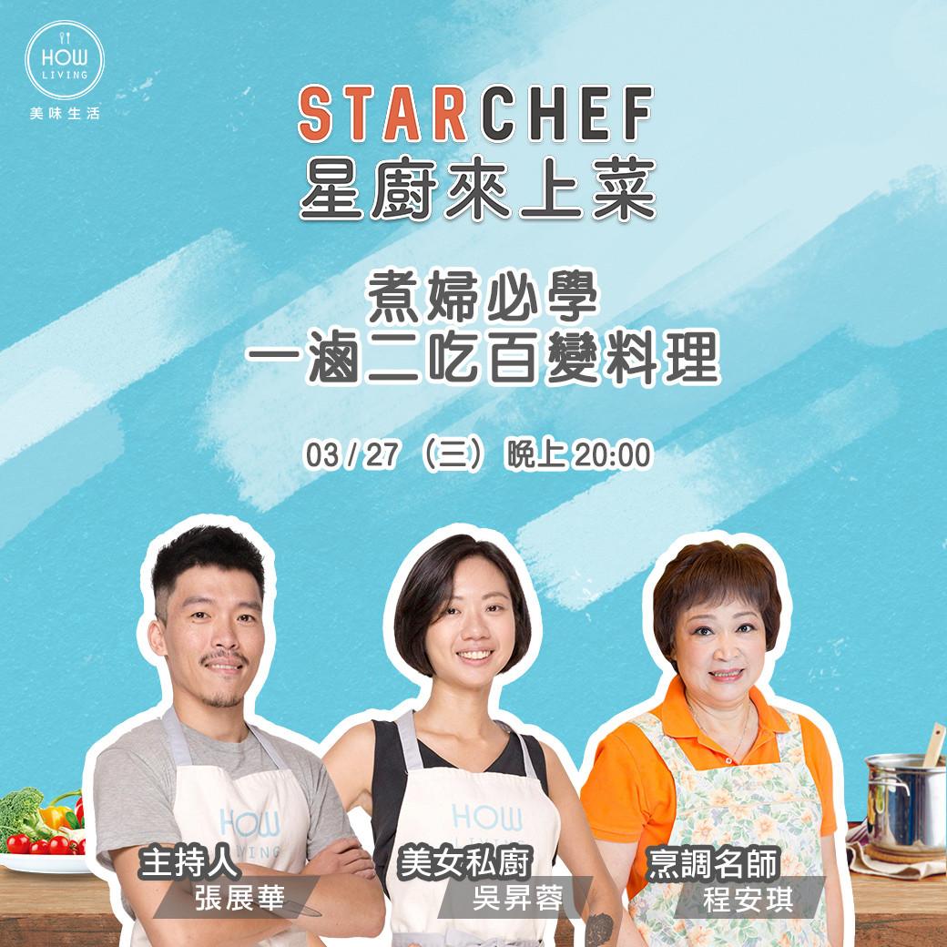 【星廚來上菜】煮婦必學一滷二吃百變料理