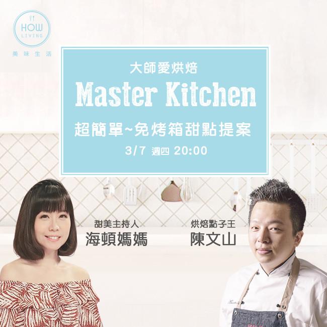 【大師愛烘焙】超簡單~免烤箱甜點提案:抹茶千層毛巾捲
