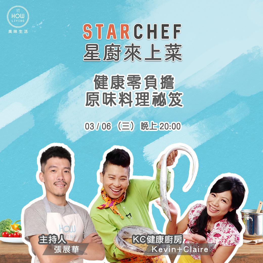 【星廚來上菜】健康零負擔 原味料理祕笈:新加坡海南雞X楓糖燒翅