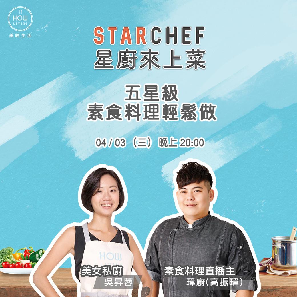 【星廚來上菜】五星級素食料理輕鬆做:蔗香東坡肉X翡翠高麗菜捲