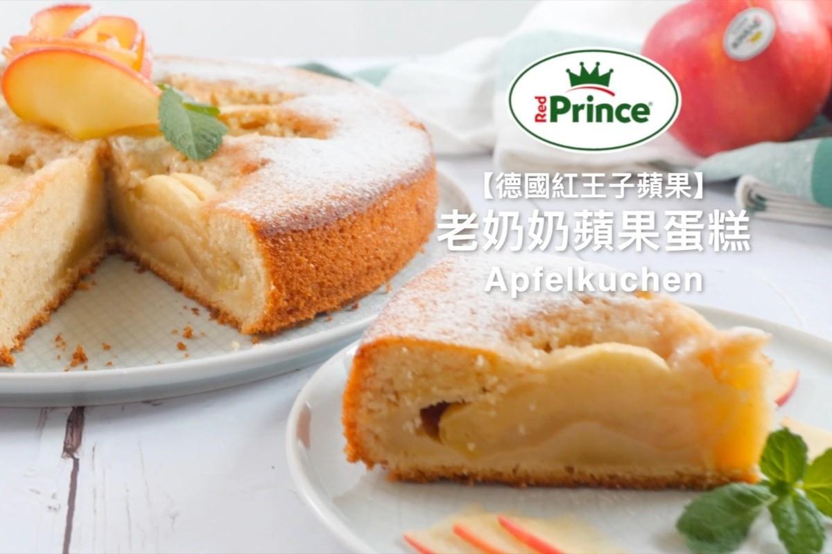 【德國紅王子蘋果】老奶奶蘋果蛋糕 Apfelkuchen
