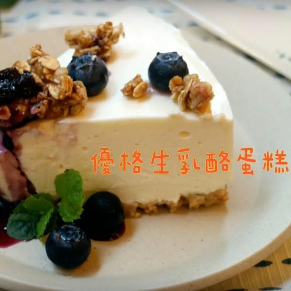 【塔咪的生活狂想曲】免烤優格生乳酪蛋糕