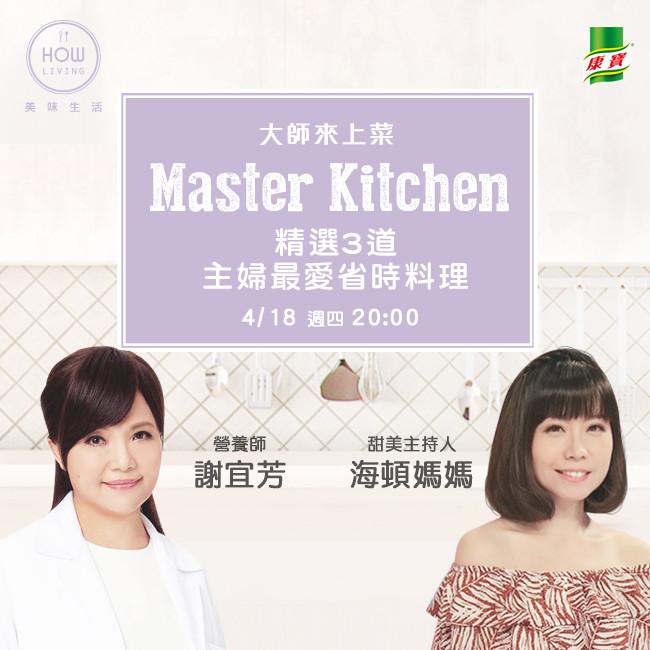 【大師來上菜】精選3道主婦最愛省時料理