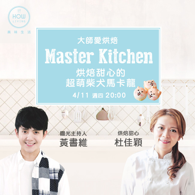 【大師愛烘焙】烘焙甜心的超萌柴犬馬卡龍:Q旺柴犬馬卡龍