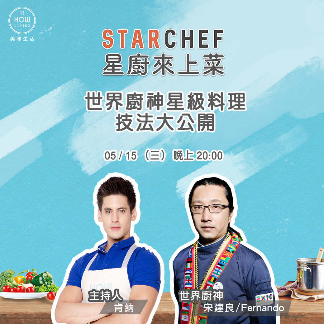 【星廚來上菜】世界廚神星級料理技法大公開