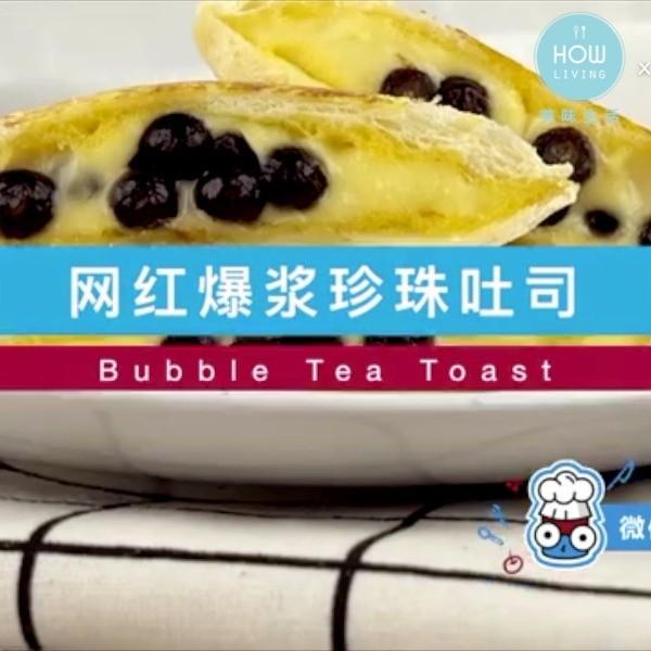 【豆果美食】網紅爆漿珍珠吐司 下午茶食譜作法