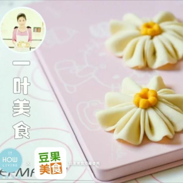 【豆果美食】雛菊饅頭花捲 中式麵點食譜作法