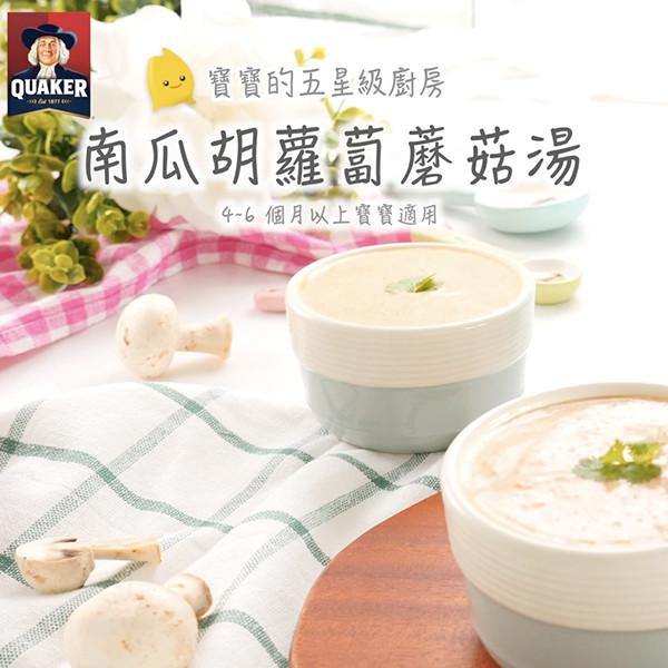 寶寶的五星級廚房【南瓜胡蘿蔔蘑菇湯】(4~6個月以上寶寶適用)