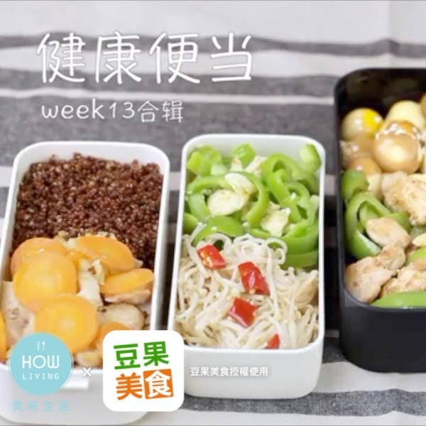 【豆果美食】藜麥便當 食譜作法
