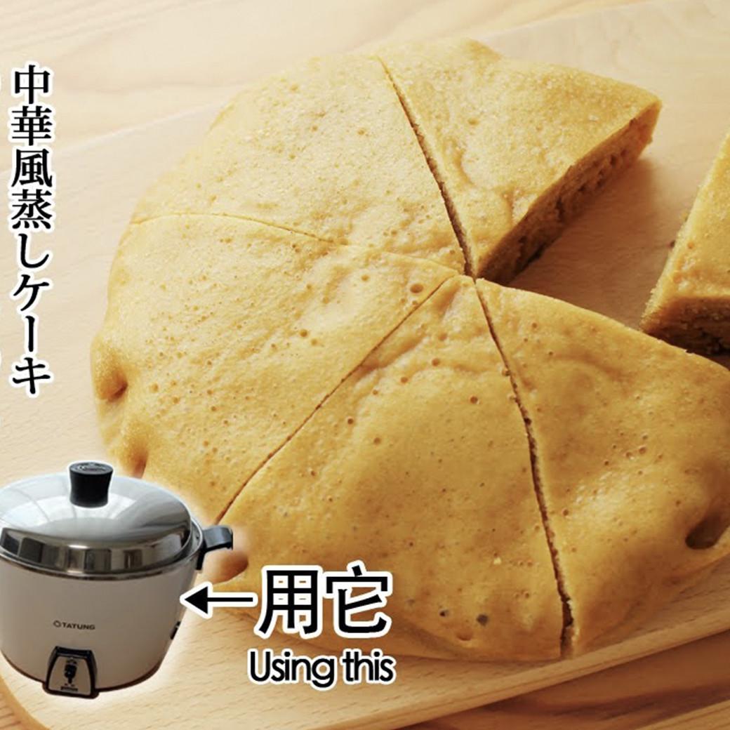【Yao Lam】 沒烤箱也不怕!用電鍋做的蒸蛋糕