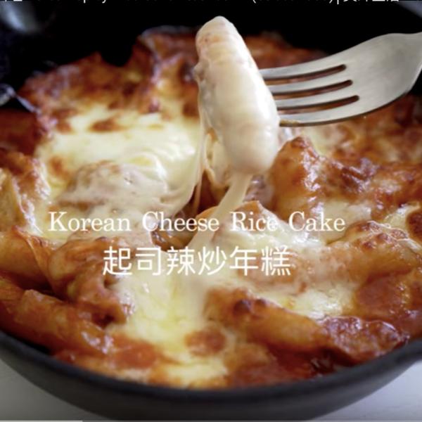 起司辣炒年糕 韓式料理 Cheese Rice Cake Tteokbokki