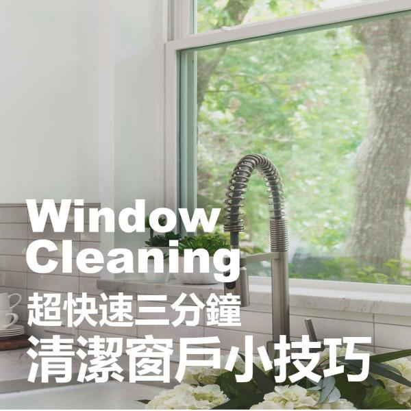 超快速三分鐘清潔窗戶小技巧 輕鬆大掃除