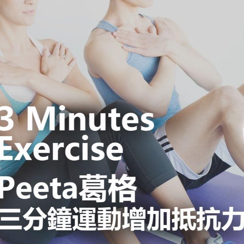 Peeta葛格教你 三分鐘運動增加抵抗力