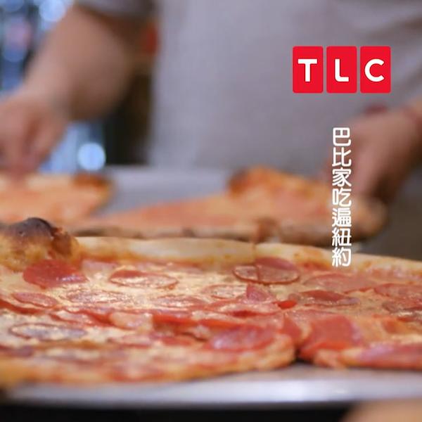 巴比家吃遍紐約【紐約客必吃比薩】,每週日晚間8點首播