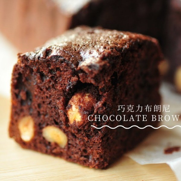 【 EAT AT HOME 食・家】鬆軟濃郁零失敗~巧克力榛果布朗尼
