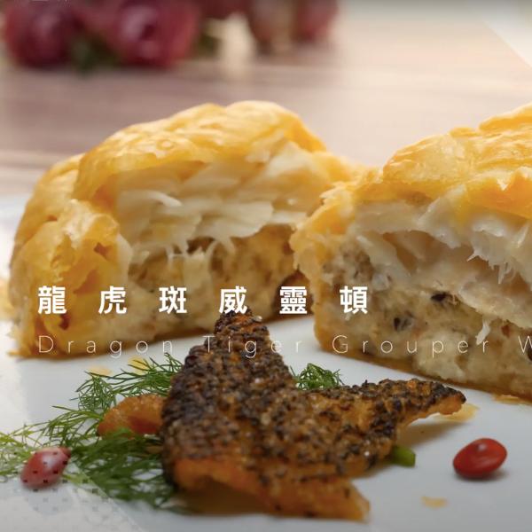 揚名世界的鮮美滋味 鱻活一號 龍虎石斑魚