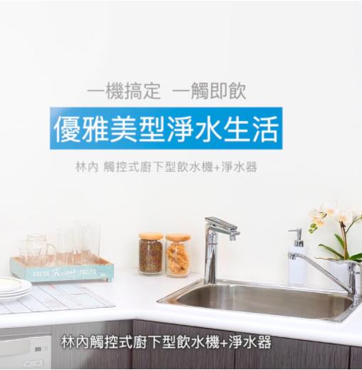 打造優雅美型淨水生活 一機搞定 一觸即飲 林內觸控式廚下型飲水機+淨水器
